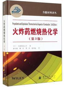 火炸药燃烧热化学(第3版)/含能材料译丛