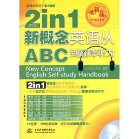正版 2in1新概念英语从ABC到听力(第2课堂)(附MP3光盘1张) 大