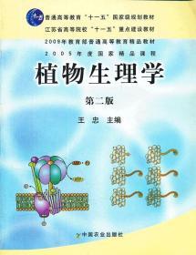 正版 植物生理学(二版)王忠 9787109129641中国农业出版社