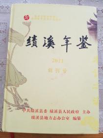 绩溪年鉴 2011 创刊号