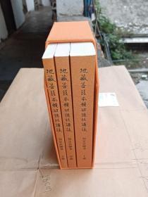 地藏菩萨本愿经讲义【有书盒,上中下三册,见书影】