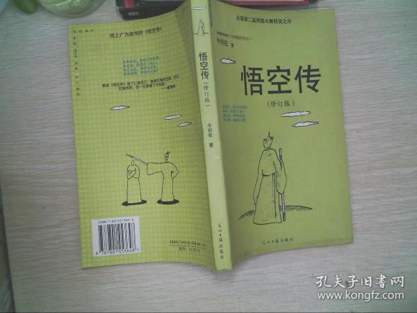 悟空传(修订版)