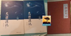 张至顺道长 炁体源流(上下册)+八部金刚功 共3册 米晶子作品全集全套