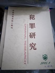 犯罪研究(法律核心期刊,2005/2006年共12期)