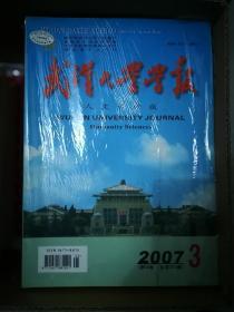 武汉大学学报(共五册)