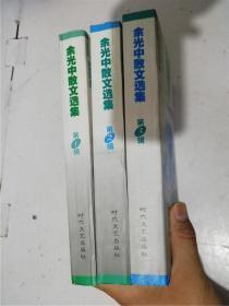 余光中散文选集 第1、2、3辑(三册合售)