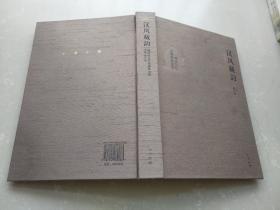 汉风藏韵 【明清宫廷金铜佛像论集】(16开精装本)