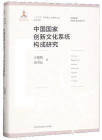 中国国家创新文化系统构成研究
