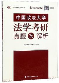 中国政法大学法学考研真题及解析(2020年新版)