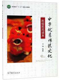 中华优秀传统文化民俗民风读本