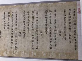 敦煌经卷~唐人诗卷宣纸原色高清影印版