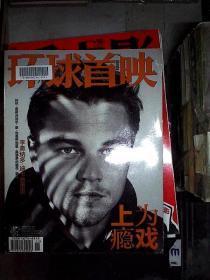 环球首映 2012 39