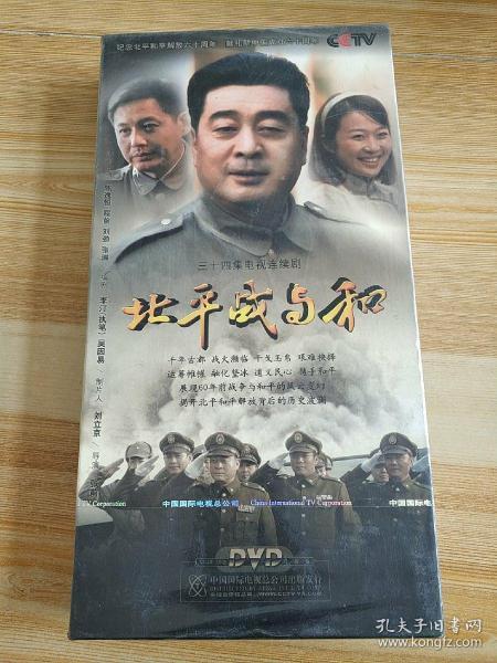 三十四集电视连续剧 北平战与和 11碟装DVD.