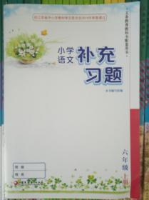 2019 江苏人教版小学语文补充习题   6上 六年级上册 正版全新