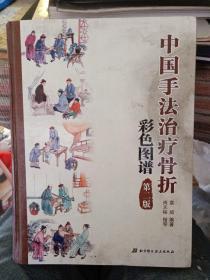 中国手法治疗骨折彩色图谱第二版