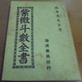 紫微斗数全书