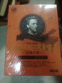 肖邦经典钢琴精选集