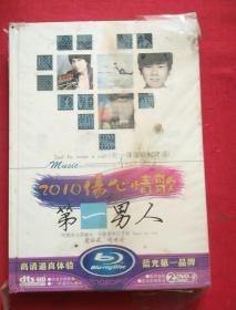 2010伤心情歌【第一男人】    2DVD未开封