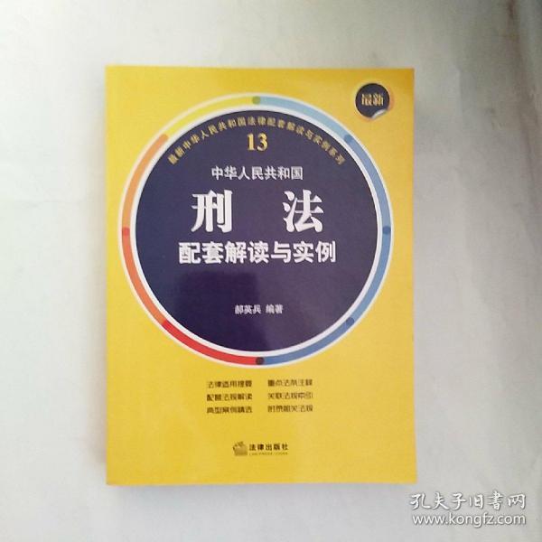 最新中华人民共和国刑法配套解读与实例
