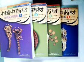 中国中药材真伪鉴别图典  第三版  4册合售
