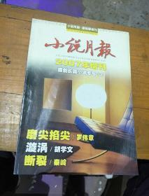 《小说月报》。原创版。2007      3。