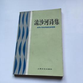 流沙河诗集(签名)