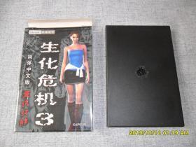 生化危机 3 三 复仇女神 简体中文版 电脑 游戏光盘