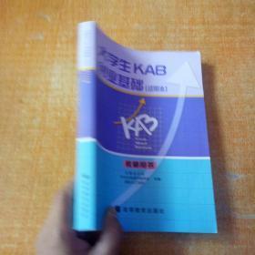 大学生KAB创业基础:试用本.教师用书 前几页有笔记不影响阅读