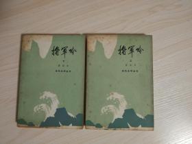 茅盾文学奖作品:《将军吟》2册全   2册都有莫应丰上款签名  1980年签名  一版一印