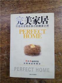 完美家居:打造完全适合自己的栖身之所