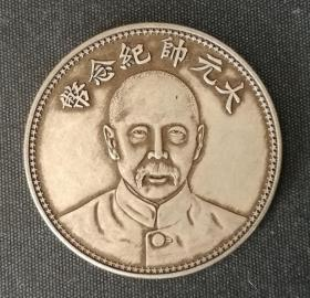 10513号  中华民国十七年张作霖像大元帅纪念币(五角型)