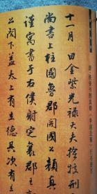 书法杂志一本(含清-铁保书颜真卿《争坐位稿》