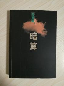 茅盾文学奖作品:《暗算》 麦家签名签赠钤印本  人民文学出版