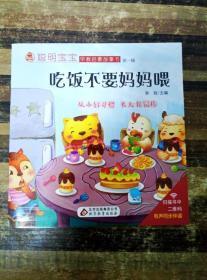 EA3011155 聪慧宝宝早教发蒙故事书第一辑--吃饭不要妈妈喂