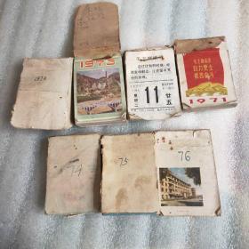 1971、1972、1973、1974、1975、1976、 1979年【七年合售  小128开月份牌】见图见描述