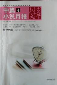 《北京文学?中篇小说月报》2014年第4期(叶广芩《黄金台》方方《惟妙惟肖的爱情》万方《女人梨香》田耳《长寿碑》尹学芸《活在他们中间》何存中《活在他们中间》等)