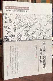 《清实录》中铜业铜政资料汇编