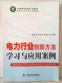M3-3. 电力行业创新方法学习与应用案例