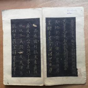 旧拓碑帖一册全  智永和尚《真草千字文》
