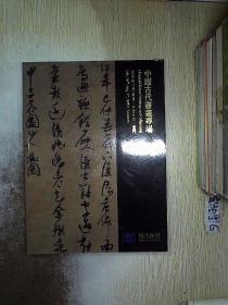 博美拍卖2019春季拍卖会—— 中国古代书画专场 、