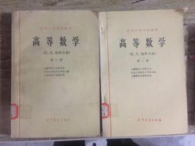 高等学校试用教材-高等数学(生、化地类专业)第一、二册