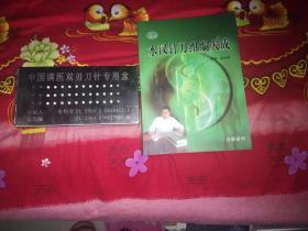 水汉针刀组编大成(针刀疗法与埋植磁线疗法相合) 2公斤 书架4
