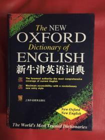 新牛津英语词典(精装)