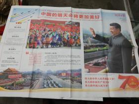 【报纸】河南日报 2019年10月2日【国庆】【庆祝中华人民共和国成立70周年】