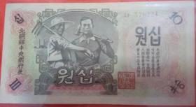 北朝鲜中央银行券  10元 水印版