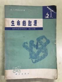 生命的起源  自然科学基础知识  第三分册