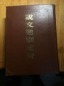 说文通训定声.......1983年1版1印