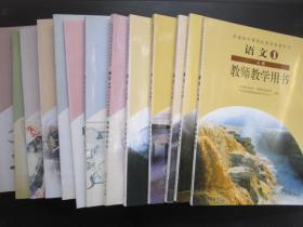 人教版高中语文全套13本教师教学用书【无盘,少笔迹】