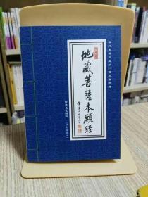 地藏经 地藏菩萨本愿经 64开口袋书 带拼音横版简体