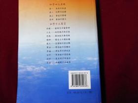 陈撄宁 仙学精要(上、下)两册